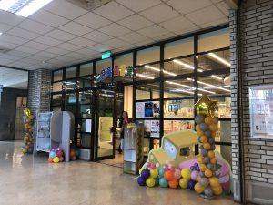 兒童館入口