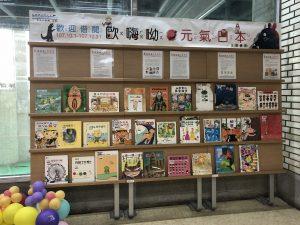 入口附近展示了吸引孩子的大型繪本